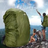 防雨罩戶外背包防雨罩防臟騎行登山後背書包防水罩防塵防水套20升-60升 韓國時尚週