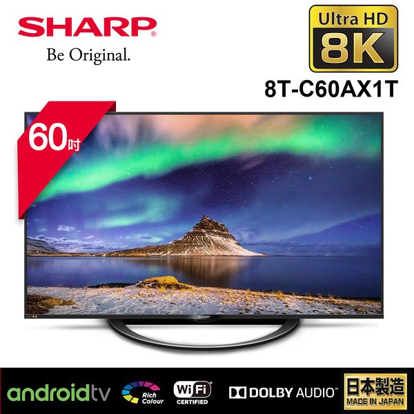 SHARP 夏普 8T-C60AX1T 60 吋 AQUOS真8K液晶電視 日本製
