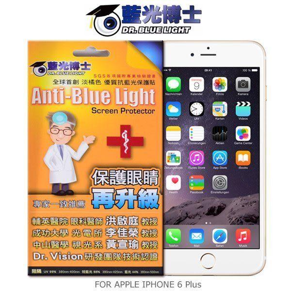 ☆愛思摩比☆藍光博士APPLE IPHONE 6 Plus 抗藍光淡橘色保護貼防指紋 抗藍光SGS認證 超清 無滿版