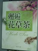 【書寶二手書T3/餐飲_QFD】邂逅花草茶_趙莒玲
