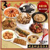 【食肉鮮生-豬年限定】豬事吉祥 經典超值10菜組(8菜2湯/適合8-10人份)