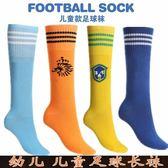 兒童足球襪子長筒襪過膝蓋男童小學生薄款夏季運動女童長襪中筒襪 森活雜貨