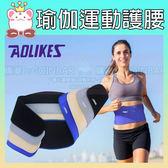AOLIKES 運動瑜伽護腰 A-7991 加壓透氣護腰 男女適用(購潮8)