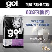 【毛麻吉寵物舖】Go! 80%四種肉無穀貓糧配方(16磅)-挑嘴貓咪首選 貓飼料/貓乾乾