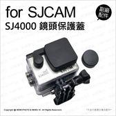 SJcam SJ4000 Wifi 鏡頭保護蓋 兩件裝 新版 防水殼鏡頭蓋 副廠配件 鏡頭蓋 防塵蓋★可刷卡★ 薪創數位