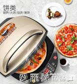 聖誕禮物電餅鐺利仁雙面加熱新款家用煎薄餅機烙餅鍋 愛麗絲LX220V