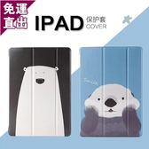 2018新款ipad air2保護套iPad2/3/4 mini2保護套6超薄全包殼A1893 免運直出 交換禮物