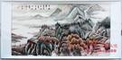 山水畫 國畫 字畫  已裝裱 純手繪作品 真跡 公司客廳裝飾1