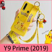 【萌萌噠】華為 HUAWEI Y9 Prime (2019) 可愛卡通皮卡丘 腕帶支架 全包軟殼 手機殼 附同款掛飾掛繩