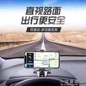 車載手機儀表台支架汽車內萬能通用導航支撐架車上創意支架『小淇嚴選』