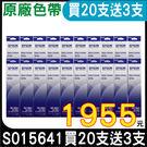 【限時促銷加贈三支】EPSON S015641(S015643) LQ-310 原廠色帶 20入裝