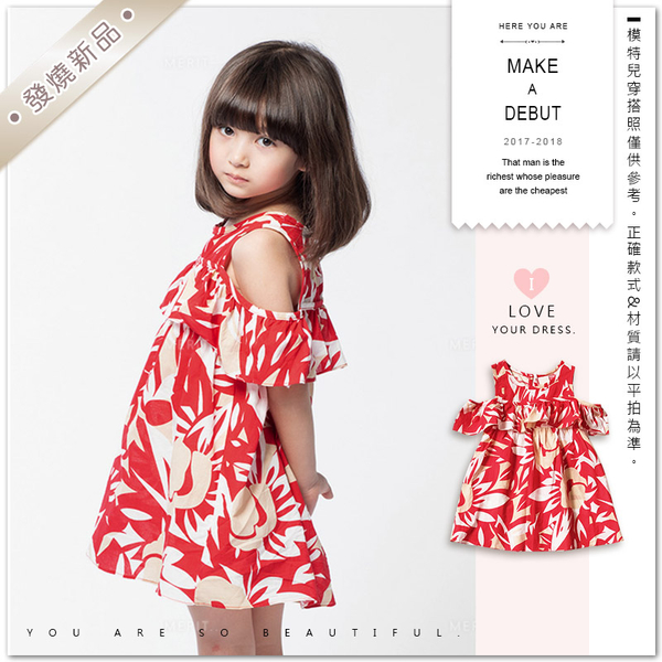 紅 夏日熱帶麻棉露肩洋裝 春夏童裝 女童洋裝 女童長版 女童連身裙 女童傘裙