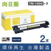 [Sunflower 向日葵] for Brother (TN-1000 / TN1000) 黑色環保碳粉匣/ 2黑超值組