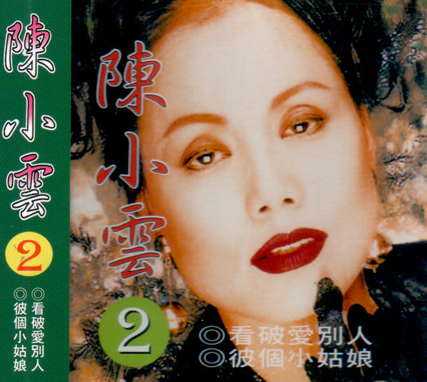陳小雲 2 CD  (音樂影片購)