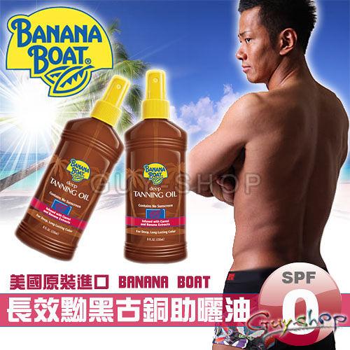 特價中【SPF 0】美國原裝進口 BANANA BOAT 戶外專業防水長效黝黑古銅助曬油 Dark Tanning Oil