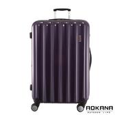 AOKANA奧卡納 20吋 飛機煞車輪 硬殼鏡面行李箱(深紫)99-036C