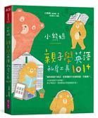 (二手書)小熊媽親子學英語私房工具101+