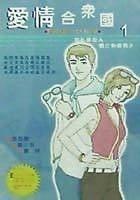 二手書博民逛書店 《愛情合眾國 1》 R2Y ISBN:957209436X│林慶昭,薇薇安,襄兒