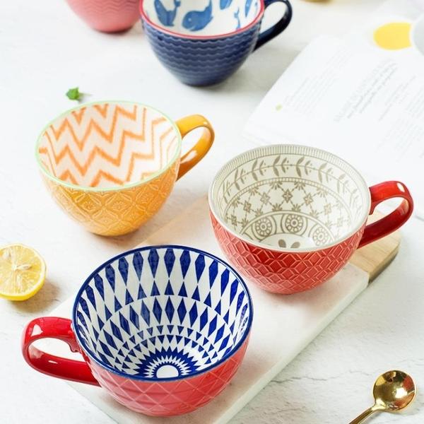 母親節禮物 杯子陶瓷复古浮雕性早餐杯手片杯大咖啡杯情喝水杯牛奶杯