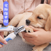 寵物狗狗指甲剪 磨甲器 狗狗剪指甲刀貓咪指甲剪通用指甲鉗寵物用品 降價兩天