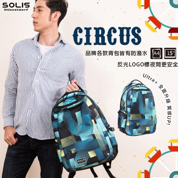 SOLIS [ 馬戲團系列 ] Ultra+ 大尺寸基本款電腦後背包 (嬉戲藍)