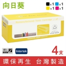 向日葵 for Fuji Xerox 1黑3彩組 CT350567~CT350570 環保碳粉匣/適用 DocuPrint C3290FS