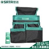 工具包世達SATA8袋式組合帆布腰包維修多功能電工工具包防水尼龍布95213 LX 智慧e家