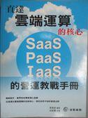 【書寶二手書T4/網路_ZJM】直達雲端運算的核心:SaaS、IaaS、PaaS的營運教戰手冊_雷萬雲