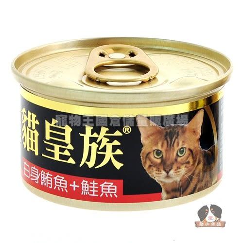 【寵物王國】貓皇族金罐-白身鮪魚+鮭魚80g
