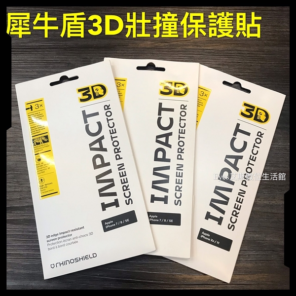 附發票 犀牛盾壯撞貼 3D耐衝擊手機保護貼 iPhone 11 Pro Max XR XsMax 7 8 SE 非玻璃貼
