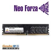 【綠蔭-免運】Neo Forza 凌航 DDR4 3200/32G RAM