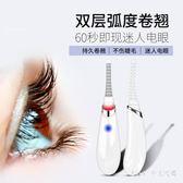 電燙離子夾電動睫毛卷翹便攜睫毛夾電熱持久定型迷你充電自然卷 KB5578【Pink中大尺碼】