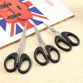 ✭慢思行✭【N188】不鏽鋼辦公剪刀(大) 學生 安全 剪紙 家用 廚房 手工 文具 卡片 兒童