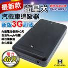 【CHICHIAU】最新3G版-衛星犬二...
