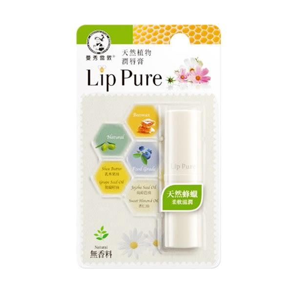 曼秀雷敦 Lip Pure 天然植物潤唇膏(無香料) 4g 護唇膏【聚美小舖】