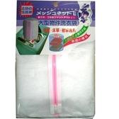吉豪大型物件洗衣袋42*56cm【愛買】