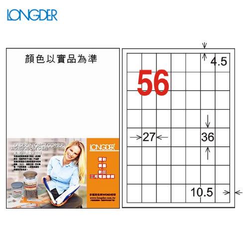 【量販2盒】龍德 A4三用電腦標籤(雷射/噴墨/影印) LD-877-W-A(白)  56格(105張/盒)列印標籤/信封/貼紙