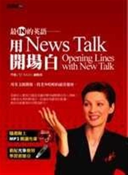 (二手書)最in的美語:用News Talk開場白