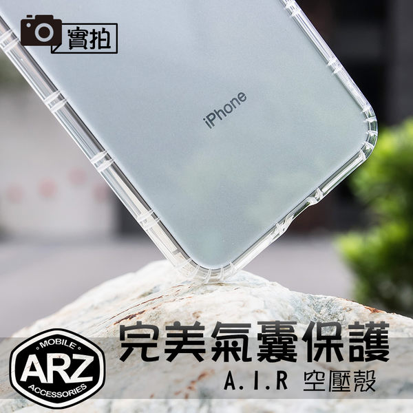 A.I.R 空壓殼 適用滿版貼防摔殼 iPhone X iPhone 8 Plus 7 6s 5s iX i8 i7 i6s SE 手機殼保護殼透明殼 ARZ