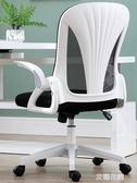 電腦椅家用舒適久坐學生宿舍椅子辦公室升降轉椅辦公椅靠背書桌椅QM『艾麗花園』