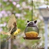 餵鳥器善心護生海濤法師慈悲施食金屬喂鳥器野外陽台戶外懸掛式喂食器 快速出貨