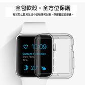 蘋果 Apple Watch 全包TPU錶殼 矽膠 軟殼 手錶保護殼 透明錶殼