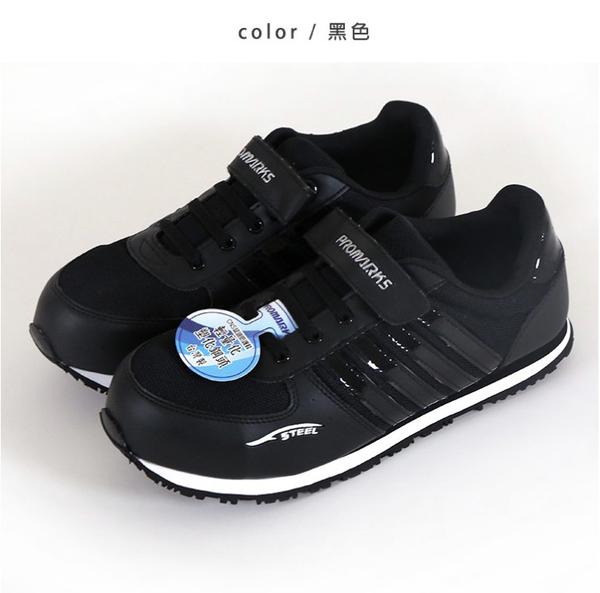 男女款 PROMARKS 寶瑪仕 CNS認證 超輕防砸塑鋼鞋MIT安全鞋 鋼頭鞋 工作鞋 勞工鞋 女生塑鋼鞋 59鞋廊