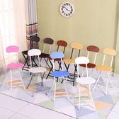 折疊椅子凳子家用椅餐桌凳成人圓凳靠背現代簡易簡約便攜創意時尚【米拉生活館】JY