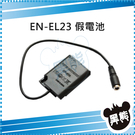黑熊館 EN-EL23 假電池 ENEL23 EP-67A P600 P610 S810C P900S