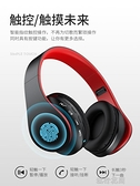 電腦耳機 耳機頭戴式無線藍芽5. 0觸控重低音運動手機音樂插卡電腦通用耳麥