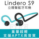 Lindero S9 立體聲 藍牙耳機 APTX高音質 運動 一對二 A2DP 藍牙4.1 雙動力電池設計 公司貨