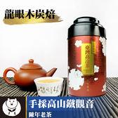 台灣茶人 手採高山鐵觀音 台灣名物系列(150g/罐)
