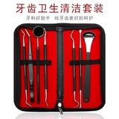 舌清潔器七件套工具