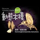 【收藏天地】台灣紀念品*DIY動態木模-蜂鳥/ 擺飾 禮物 文創 可愛 小物